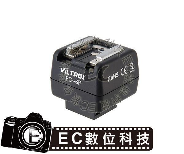 黑熊館 Viltrox 唯卓 FC-5P 通用型 光觸發 熱靴轉接座 無線同步引閃 帶PC孔