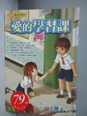 【書寶二手書T7/心靈成長_IAJ】愛的學習課_王俐文
