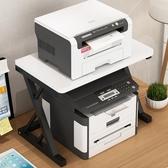9折起 打印機置物架桌面打印機架子復印件辦公室收納雙層置物架創意架子