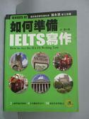 【書寶二手書T5/語言學習_YIK】如何準備IELTS寫作_呂蕾