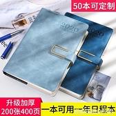 日程本筆記本子簡約定制大學生時間管理會議記錄本文藝日記本