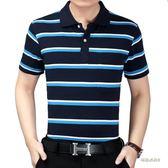 爸爸短袖t恤男夏40-50歲 中年人翻領半袖15-20塊上衣男條紋polo衫「時尚彩虹屋」
