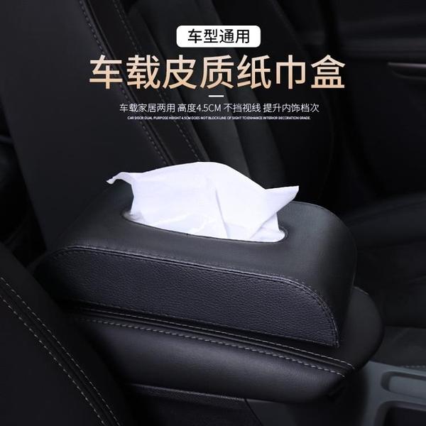 車用紙巾盒套汽車紙巾盒車載紙巾盒抽紙盒車用紙盒座式紙盒【快速出貨】