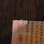 耳環 素雅 簡單 文藝 925純銀喜字耳釘 中式古典 雲雨尚品