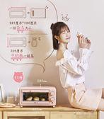 烤箱家用小型小烤箱烘焙多功能全自動電烤箱迷你面包宿舍雙層 俏女孩