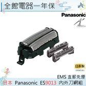 【一期一會】【日本現貨】日本 Panasonic國際牌 ST2P 6P 8P ST2Q用 內外刀網組 ES9013「日本直送」