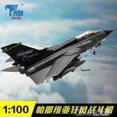 特爾博1:100狂風戰鬥機模型合金飛機模型模擬成品軍事擺件 七色堇