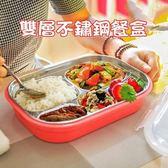 不鏽鋼餐盒雙層便當盒-304不鏽鋼5格防燙密封飯盒4色73pp385【時尚巴黎】