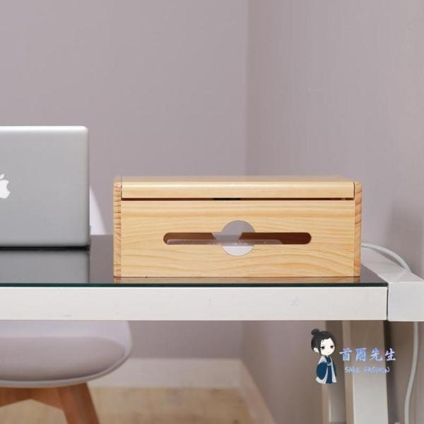 集線盒 電線收納盒實木電源線整理插座收納收線盒插線板集線盒數據線收納