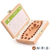 兒童乳牙盒紀念盒胎毛收納盒寶寶實木換牙保存盒【淘夢屋】