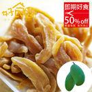 即期好食↘愛文芒果青果乾(130g)-2...