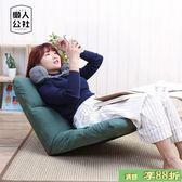 懶人沙發 榻榻米單人宿舍床上電腦椅可折疊日式簡約靠背椅