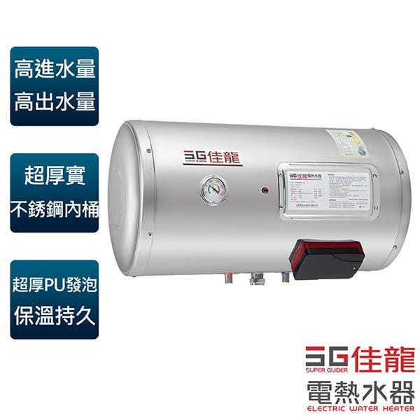 【佳龍牌】15加侖貯備型橫掛式電熱水器/JS15-BW