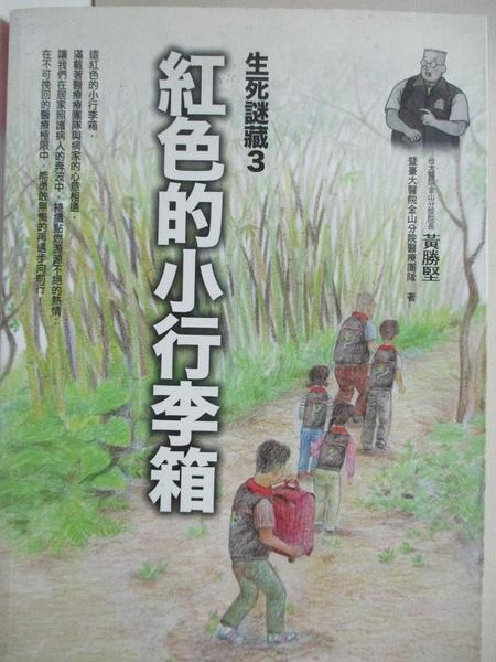 【書寶二手書T9/保健_HIT】紅色的小行李箱:生死謎藏-3_黃勝堅