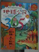 【書寶二手書T3/少年童書_XFJ】地球公民365_第36期_番紅花等_附光碟