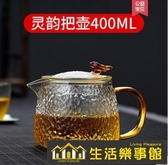 玻璃茶壺單壺功夫泡茶壺煮茶家用耐高溫過濾花茶壺小紅茶茶具套裝生活樂事館