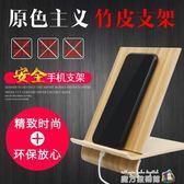 曲木手機支架 實木充電支架 創意手機架 觀影座 桌面展示 魔方數碼館