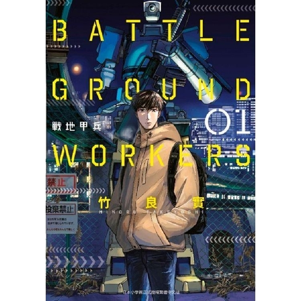 BATTLE GROUND WORKERS戰地甲兵(01)