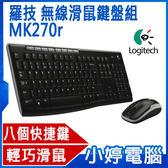 【24期零利率】全新 羅技 無線滑鼠鍵盤組 MK270r 2.4GHz 八個快捷鍵