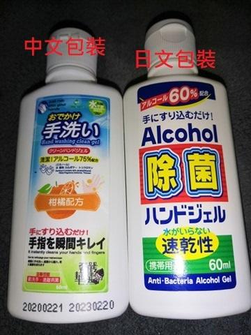 台灣製 乾洗手液 75%酒精外銷日本酒精乾洗手抗菌乳60ml 隨身攜帶型 現貨