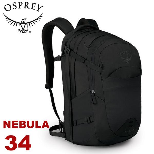 【OSPREY 美國 NEBULA 34 後背包《黑》34L】攻頂包/電腦包/筆電包/健行/雙肩背包/通勤背包