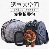 寵物摺疊包外出透氣便攜包貓包狗包寵物背包手提包貓籠狗籠航空包igo 時尚潮流