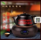 110V220V伏出國美國日本台灣觸摸電陶爐電茶爐養生煮茶水壺電磁爐tw