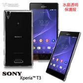 快速出貨 Metal-Slim Sony Xperia T3 D5103 硬式背殼 水晶透明保護殼