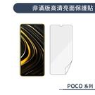 一般亮面 小米 POCOPHONE F1 6.18吋 軟膜 螢幕貼 手機保護膜 保貼 螢幕保護貼 貼膜 半版 非滿版