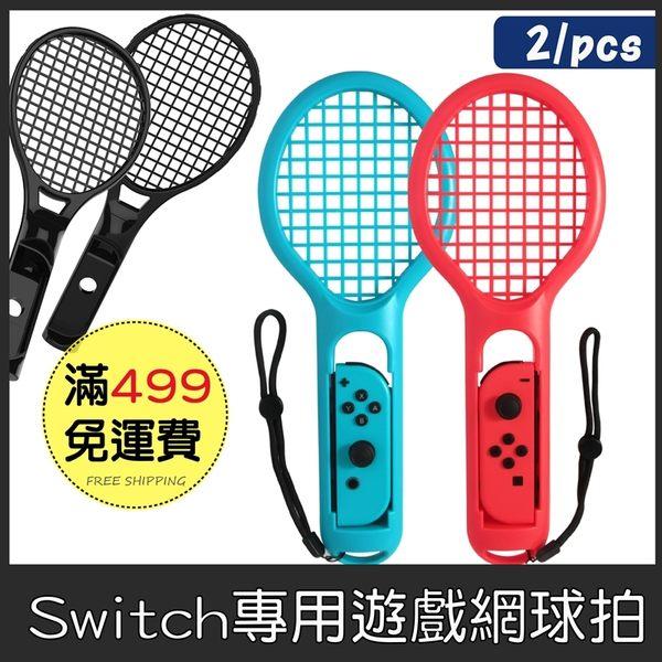 GS.Shop Switch 專用周邊配件 網球拍 一組二入 瑪莉歐網球 王牌高手 Joy-Con 專用球拍 網球握把