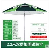 古山釣魚傘大釣傘2.4米萬向加厚防曬防雨三折疊雨傘戶外遮陽漁具【2.2米】
