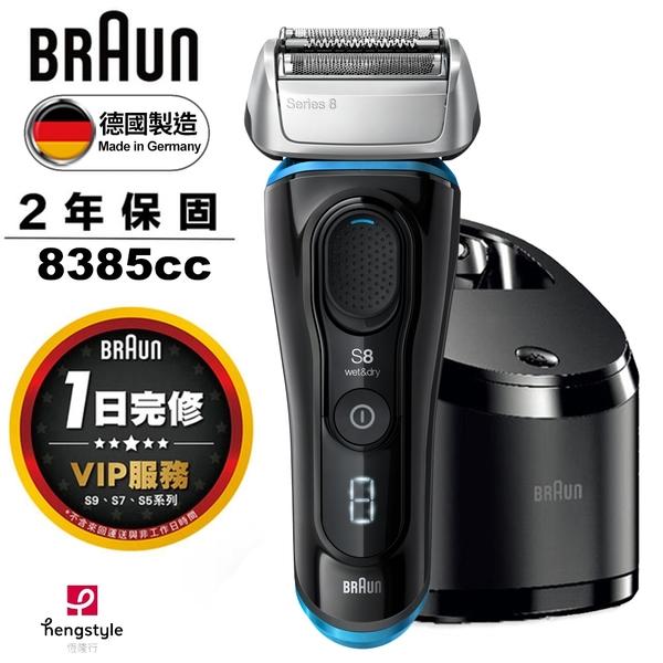 德國百靈BRAUN-8系列諧震音波電動刮鬍刀/電鬍刀 8385cc 送Oral-B-Smart5000 3D智能藍芽電動牙刷