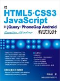 (二手書)從 HTML5/CSS3/JavaScript 到 jQuery/PhoneGap Android 程式設計