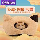 貓窩封閉式貓房子寵物貓屋貓床墊子可拆洗蒙古包保暖貓睡袋消費滿一千現折一百igo