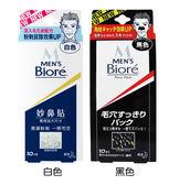 蜜妮妙鼻貼-男用10片入(共2款)◆四季百貨◆