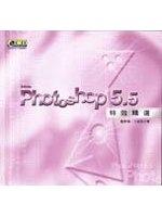 二手書博民逛書店 《Photoshop 5.5特效精選》 R2Y ISBN:9578471505│童彥儒,王益芬