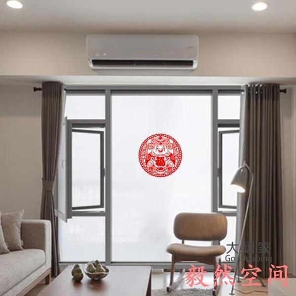 福字貼 2021牛年福字靜電貼新年玻璃貼過年窗花門貼春節日裝飾剪紙