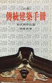 (二手書)台灣傳統建築手冊:形式與作法篇