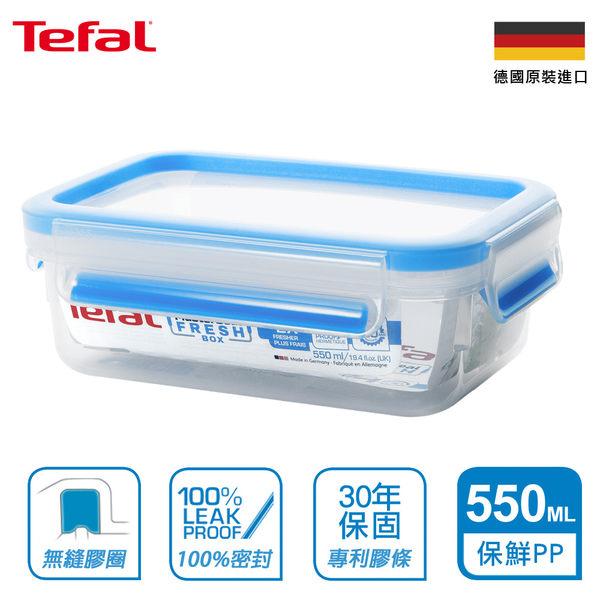 Tefal法國特福 德國EMSA原裝 無縫膠圈PP保鮮盒 550ml SE-K3021112