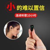 藍芽耳塞 藍芽耳機 迷你超小隱形耳塞式無線運動微型掛耳式小米通用 創想數位