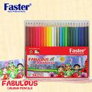馬來西亞暢銷品牌 24色油性色鉛筆CP-F-724塑盒