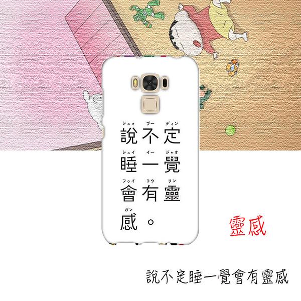 [ZC553KL 軟殼] 華碩 asus ZenFone3 Max 5.5吋 X00DDA 手機殼 保護套 靈感