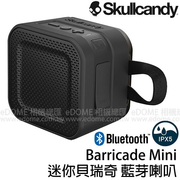 Skullcandy 潮牌骷髏 Barricade Mini 迷你貝瑞奇 藍牙喇叭 黑色 (6期0利率 免運) S7PBW-J582 防水藍牙音響