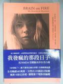 【書寶二手書T4/保健_GRE】我發瘋的那段日子-抗NMDA受體腦炎倖存者自傳_蘇珊娜‧卡哈蘭