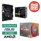 【兩品大禮包】AMD R7-3700X + 華碩 TUF-B550-PLUS 主機板