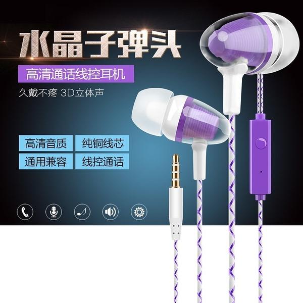 88柑仔店~S2 入耳式線控iPhone6s小米耳機手機電腦MP3帶咪麥克風重低音