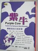 【書寶二手書T1/行銷_GFQ】紫牛-讓產品自己說故事_賽斯‧高汀