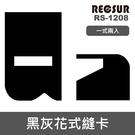 【現貨】第四代 RS-1208 黑灰花式縫卡 兩片裝 台灣銳攝 RECSUR 黑卡 灰卡 花式黑卡 RS1208 屮U9