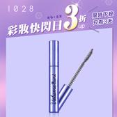 【新品上市】1028 飛纖濃瞬翹防水睫毛膏