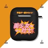 美少女壯士日系愛心Airpods保護套3代pro蘋果2藍牙盒硅膠耳機軟殼【愛物及屋】